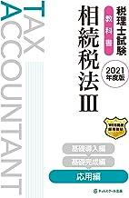 税理士試験教科書 相続税法III 応用編【2021年度版】
