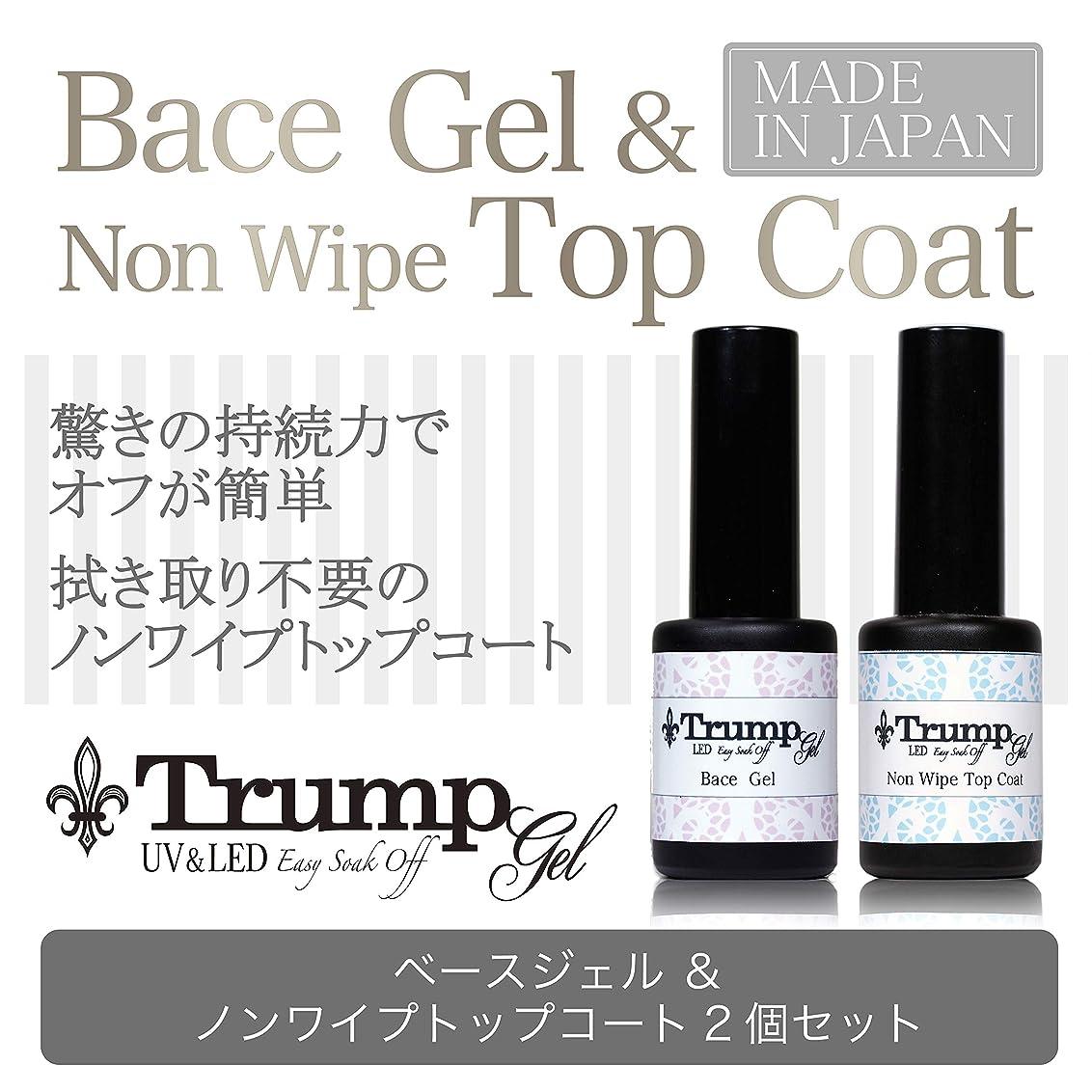 【日本製】Trump Gel ジェルネイルUV LED ベースジェル & ノンワイプトップコート 大容量10g×2本セット