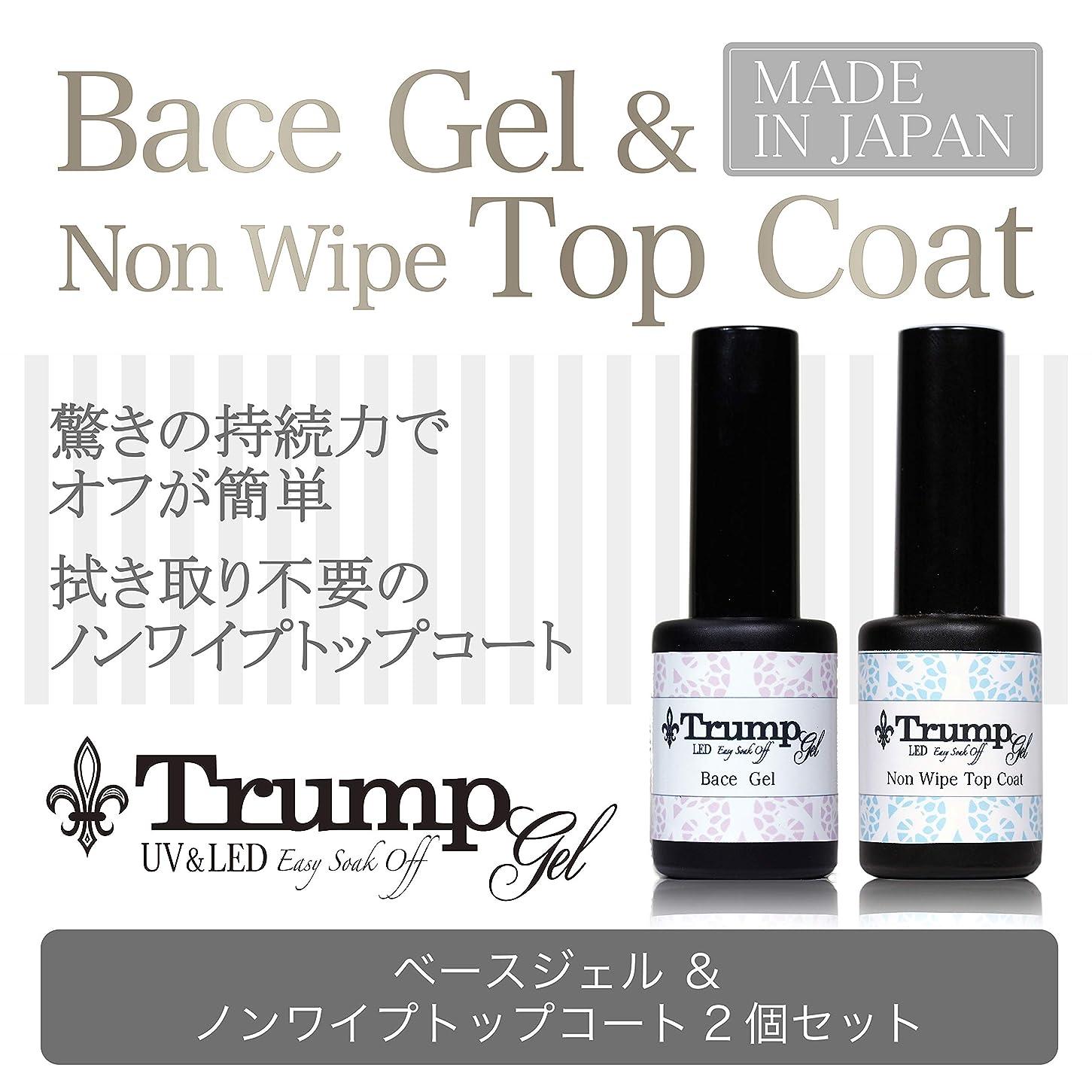 いろいろしょっぱい存在する【日本製】Trump Gel ジェルネイルUV LED ベースジェル & ノンワイプトップコート 大容量10g×2本セット