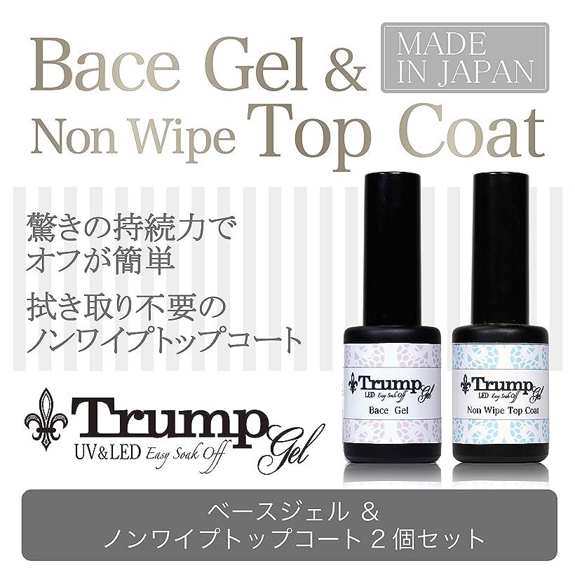 ダース吸収剤音【日本製】Trump Gel ジェルネイルUV LED ベースジェル & ノンワイプトップコート 大容量10g×2本セット