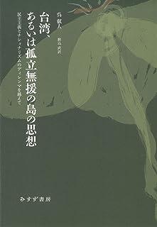 台湾、あるいは孤立無援の島の思想