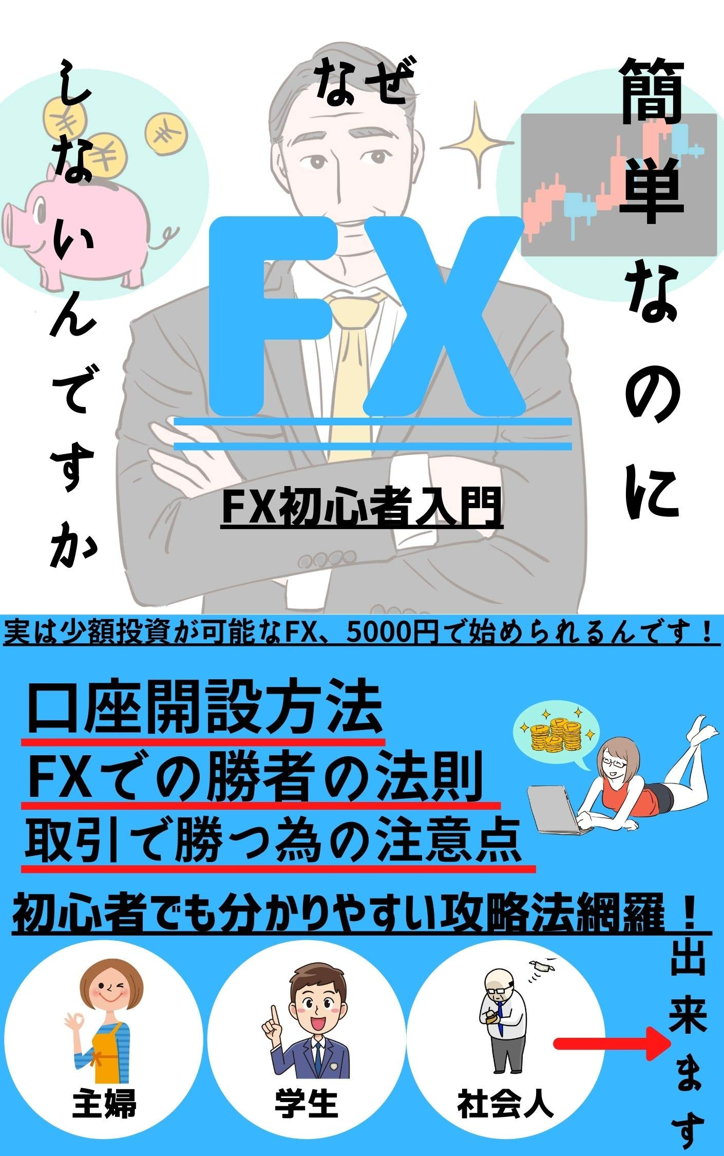 Why dont you FX even though its easy FX beginners: Even beginners can turn 5000 yen into 10 million yen if they keep the points (Japanese Edition)