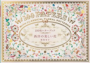 100 Papers with Classical Floral Patterns (Japanese Edition)