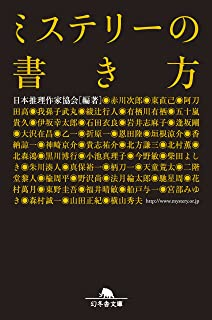 ミステリーの書き方 (幻冬舎文庫)