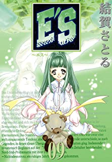 E'S 9巻 (デジタル版GファンタジーコミックスSUPER)