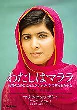 表紙: わたしはマララ | マララ・ユスフザイ