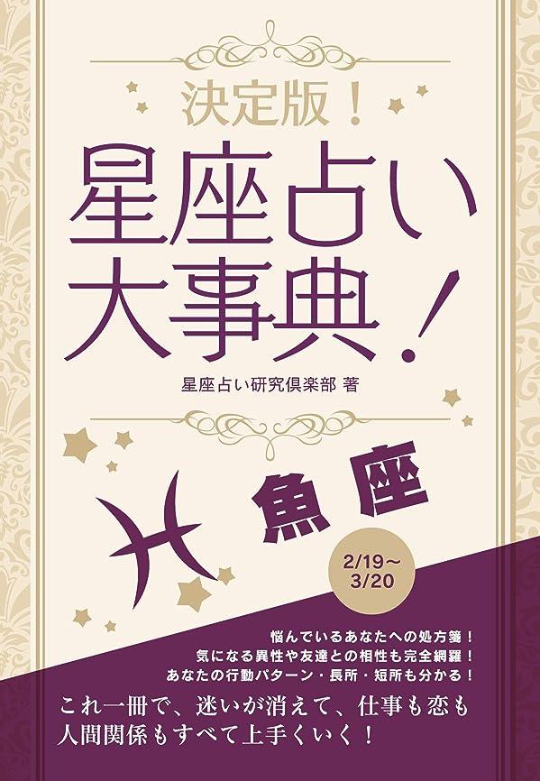 報告書ラフレシアアルノルディ処分した決定版!星座占い大事典 魚座 (SMART BOOK)