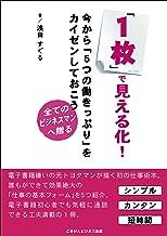 表紙: 「1枚」で見える化!今から「5つの働きっぷり」をカイゼンしておこう ごきげんビジネス出版 | 浅田 すぐる