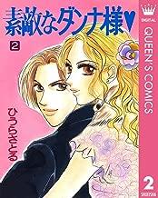 素敵なダンナ様 2 (クイーンズコミックスDIGITAL)