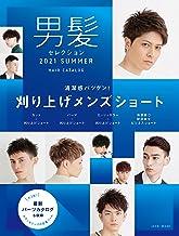 男髪セレクション 2021 SUMMER[ヘアカタログ]
