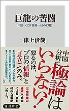 表紙: 巨龍の苦闘 中国、GDP世界一位の幻想 (角川新書) | 津上 俊哉