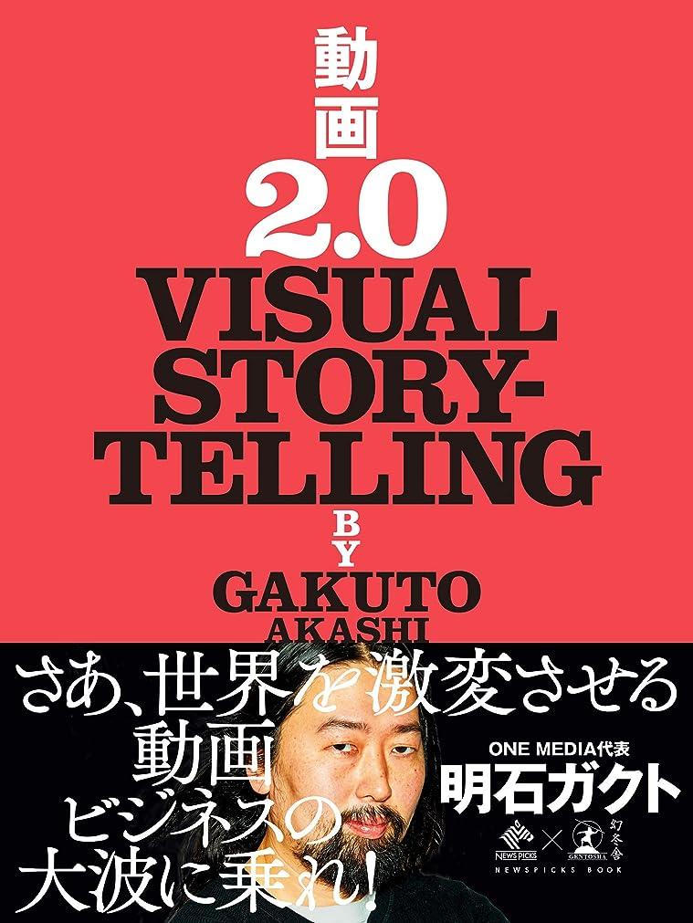 アカデミック識別飼いならす動画2.0 VISUAL STORYTELLING (NewsPicks Book)