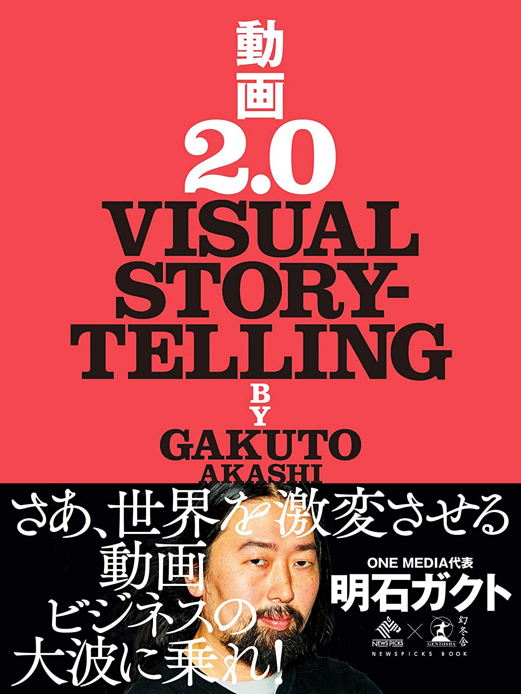 民兵試用有名人動画2.0 VISUAL STORYTELLING (NewsPicks Book)