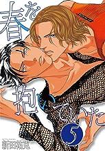 表紙: 春を抱いていた(5) (スーパービーボーイコミックス) | 新田祐克