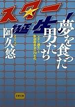 表紙: 夢を食った男たち 「スター誕生」と歌謡曲黄金の70年代 (文春文庫) | 阿久 悠