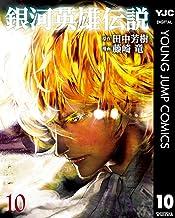 表紙: 銀河英雄伝説 10 (ヤングジャンプコミックスDIGITAL) | 田中芳樹