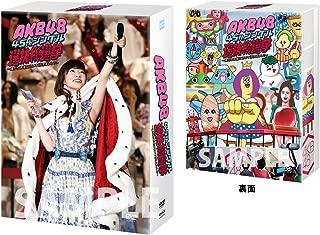 AKB48 45thシングル 選抜総選挙~僕たちは誰について行けばいい?~ [DVD]