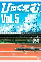 ひゃくえむ。(5) (マガジンポケットコミックス) Kindle版