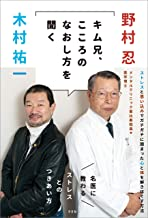 表紙: キム兄、こころのなおし方を聞く 名医に教わるストレスとのつきあい方   野村 忍