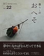 表紙: 暮らしのおへそ Vol.22 (私のカントリー別冊) | 主婦と生活社