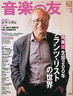 音楽の友 2011年 03月号 [雑誌]