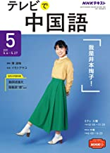 NHKテレビ テレビで中国語 2021年 5月号 [雑誌] (NHKテキスト)