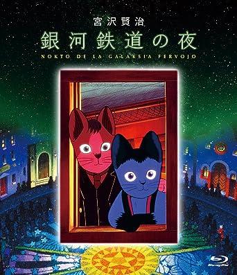 河鉄道の夜 [Blu-ray]