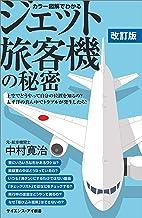 カラー図解でわかるジェット旅客機の秘密 改訂版 上空でどうやって自分の位置を知るの? 太平洋の真ん中でトラブルが発生したら? (サイエンス・アイ新書)