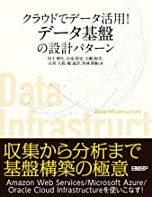 表紙: クラウドでデータ活用!データ基盤の設計パターン | 小泉 篤史
