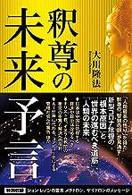 表紙: 釈尊の未来予言 | 大川隆法