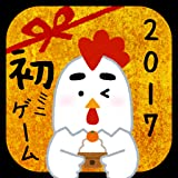あけましておめでとう!2017