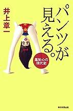 表紙: パンツが見える。 羞恥心の現代史 (朝日選書) | 井上 章一