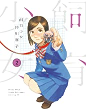 表紙: 飼育少女(2) (モーニングコミックス) | 仲川麻子