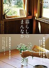 表紙: 暮らしのまんなか vol.30 (扶桑社ムック)   天然生活編集部