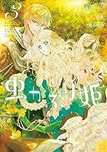 表紙: 虫かぶり姫: 3【電子限定描き下ろしマンガ付】 (ZERO-SUMコミックス) | 由唯