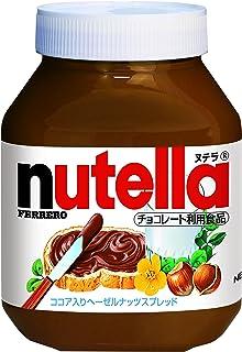 フェレロ ヌテラ 1kg