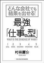 表紙: どんな会社でも結果を出せる! 最強の「仕事の型」   村井 庸介
