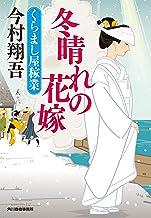 表紙: 冬晴れの花嫁 くらまし屋稼業 (時代小説文庫) | 今村翔吾