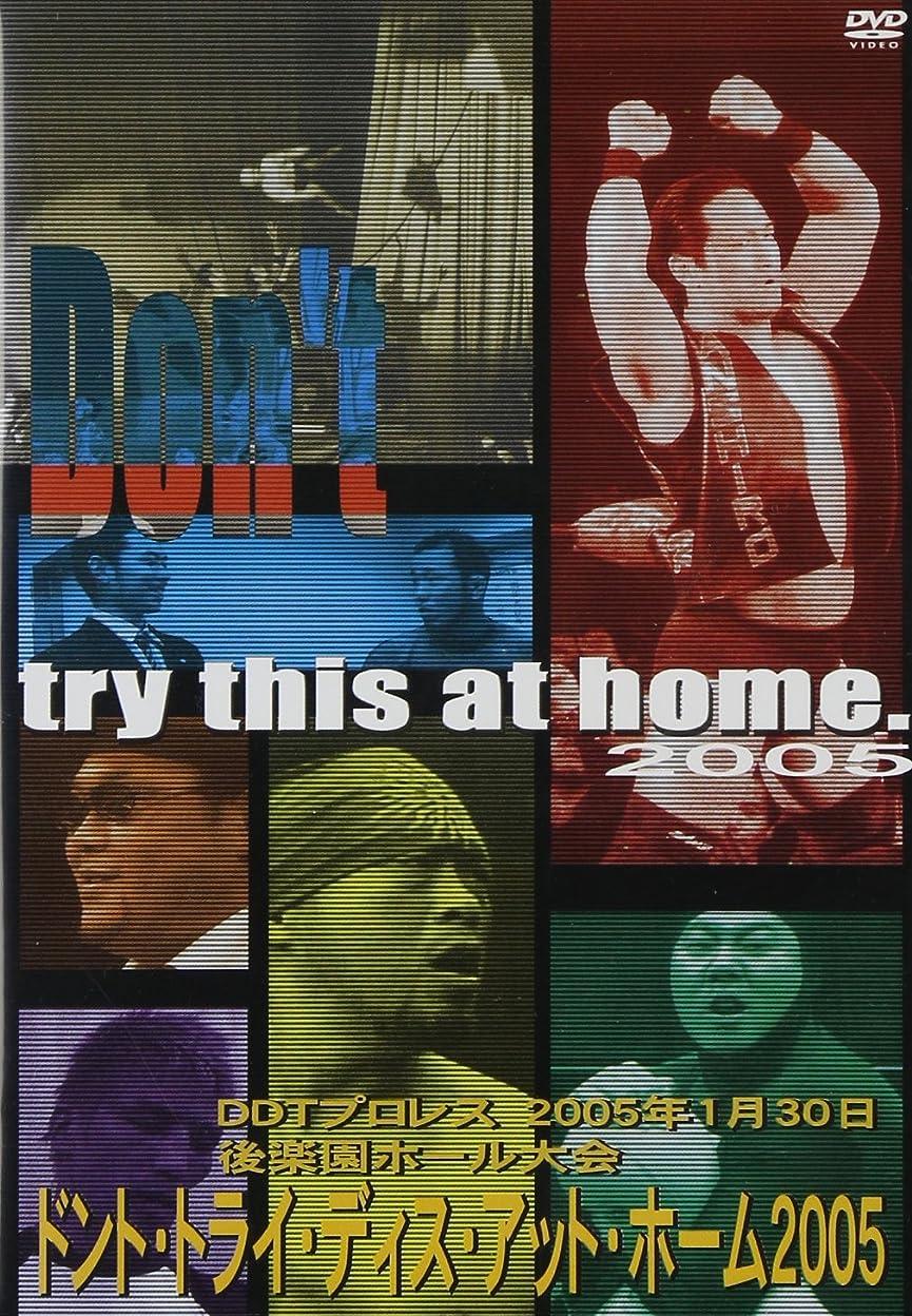 薬局プレゼント独立DDT Vol.11 Into The Fight 2005 -2005年2月25日後楽園ホール- [DVD]