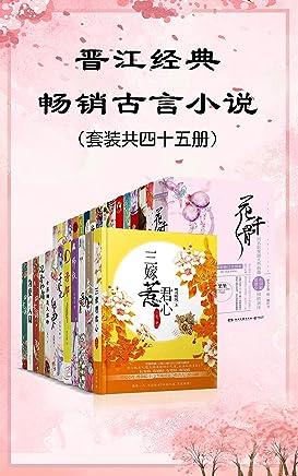 晋江经典畅销古言小说(套装共四十五册)