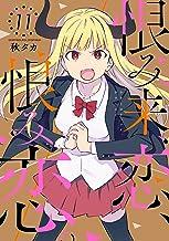 恨み来、恋、恨み恋。 11巻 (デジタル版ガンガンコミックスJOKER)