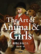 The Art of Animal and Girls: Beautiful Girl Paintings (Japanese Edition)