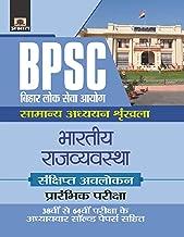 Bihar Lok Seva Ayog Samanya Adhyayan Shrinkhala Bhartiya Rajvavastha (Hindi Edition)