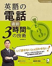 表紙: [音声DL付]英語の電話 直前3時間の技術 「しごとのミニマム英語」シリーズ | 竹村和浩