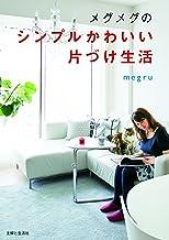 表紙: メグメグのシンプルかわいい片づけ生活 | megru