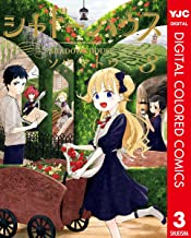 表紙: シャドーハウス カラー版 3 (ヤングジャンプコミックスDIGITAL) | ソウマトウ