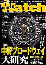 POWERWatch (パワーウォッチ) No.105 2019年 05月号 [雑誌] POWER Watch (パワーウォッチ)