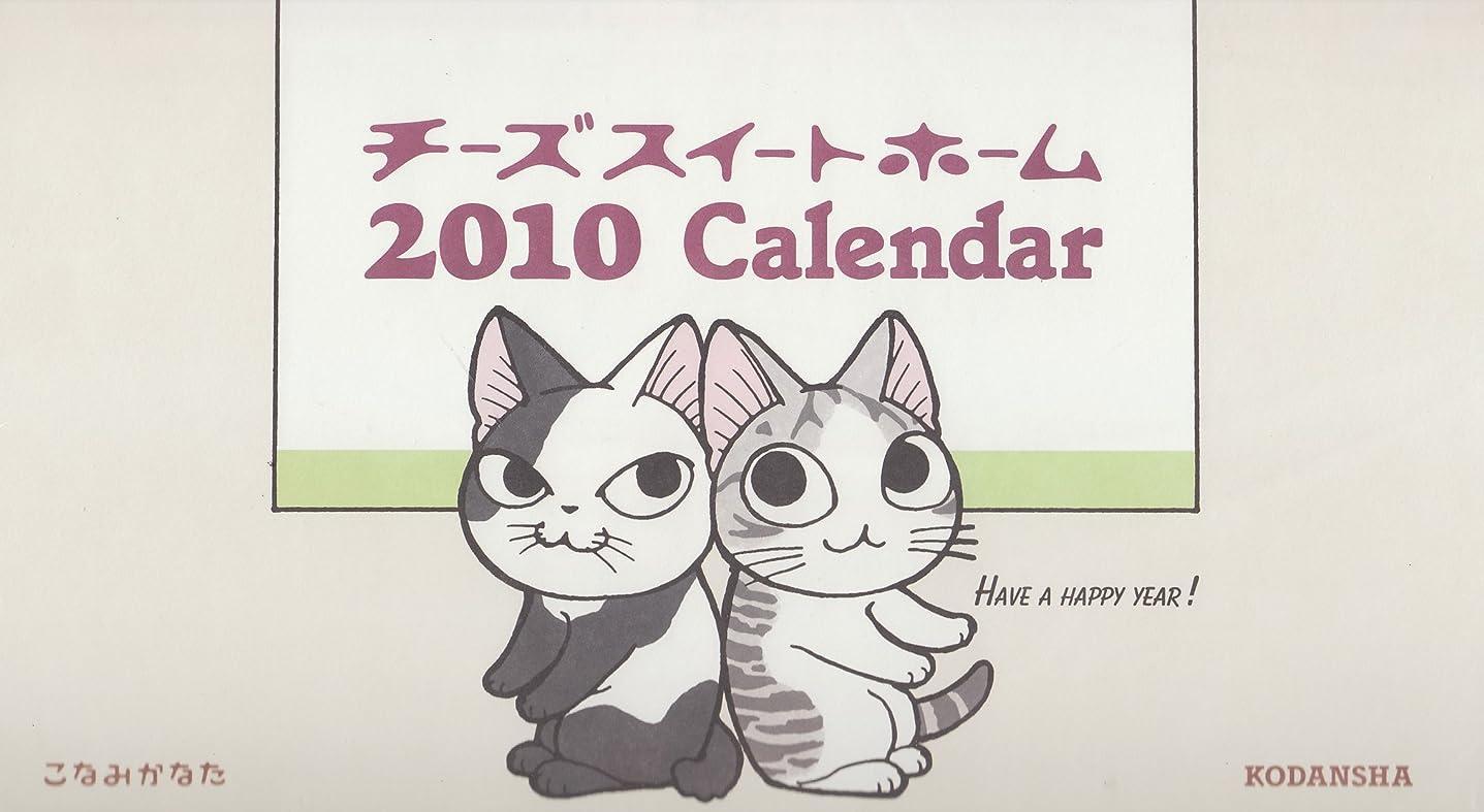 ポスト印象派ピグマリオン宴会チーズスイートホーム 2010カレンダー (壁掛けタイプ) (講談社カレンダー)