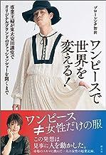 表紙: ワンピースで世界を変える! : 専業主婦が東大安田講堂でオリジナルブランドのファッションショーを開くまで | ブローレンヂ智世