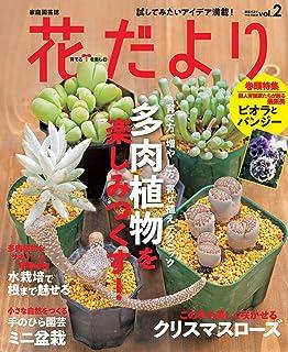 花だよりvol.2 2019年 11 月号 [雑誌]: 野菜だより 別冊